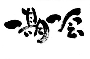 fudemoji_ichigo